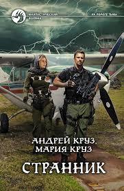 Круз Андрей, Круз Мария - На пороге тьмы 04. Странник