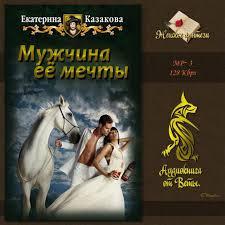 Казакова Екатерина - Избранная 04. Мужчина её мечты (версия СИ)