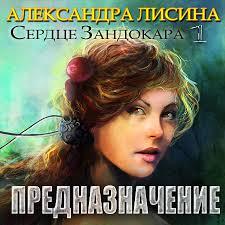 Лисина Александра - Сердце Зандокара 01. Предназначение