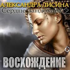 Лисина Александра - Сердце Зандокара 02. Восхождение