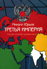 Юрьев Михаил - Третья империя. Россия, которая должна быть. Часть 1