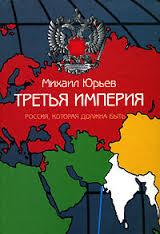 Юрьев Михаил - Третья империя. Россия, которая должна быть. Часть 2