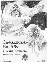 Ларионова Ольга - Венценосный крэг 01. Звёздочка - во - лбу