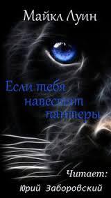 Луин Майкл - Если тебя навестят пантеры
