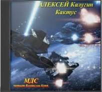 Калугин Алексей - Кактус