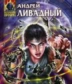 Ливадный Андрей - Башня