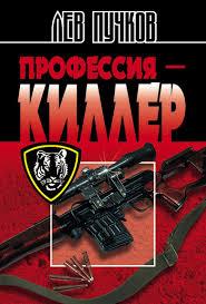 Пучков Лев - Киллер 01. Профессия Киллер