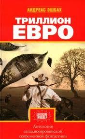 Антология европейской фантастики. Триллион ЕВРО