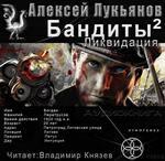 Бандиты 02. Ликвидация - Лукьянов Алексей (Этногенез)
