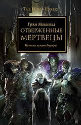 Warhammer 40000. Ересь Хоруса 17. Отверженные мертвецы (МакНилл Грэм)