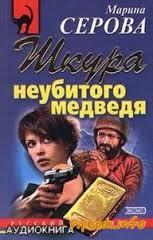 Серова Марина - Телохранитель Евгения Охотникова. Шкура неубитого медведя