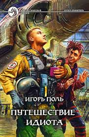 Поль Игорь - Ангел-хранитель 02. Путешествие идиота