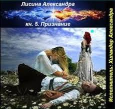 Лисина Александра - Сердце Зандокара 05. Признание