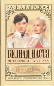 Езерская Елена - Бедная Настя 4. Через тернии к звездам