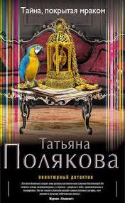 Полякова Татьяна - Тайна, покрытая мраком