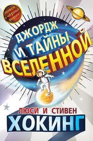 Хокинг Люси, Хокинг Стивен, Гальфар Кристоф - Джордж и Вселенная 01. Джордж ...