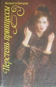 Бенцони Жюльетта - Перстень принцессы Роман в 6 книгах (книги 3-4)