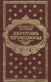 Бенцони Жюльетта - Перстень принцессы Роман в 6 книгах (книги 5 и 6)