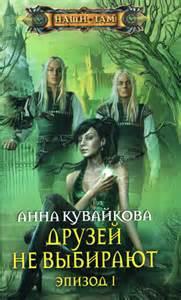Кувайкова Анна - Хеллиана Валанди 01. Друзей не выбирают