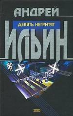 Ильин Андрей - Девять негритят