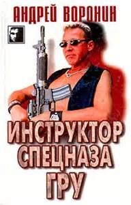 Воронин Андрей - Инструктор 02. Инструктор спецназа ГРУ