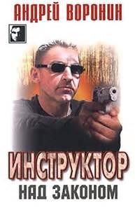 Воронин Андрей - Инструктор 04. Над законом