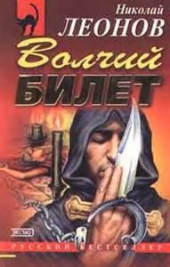 Леонов Николай - Гуров 27. Волчий билет