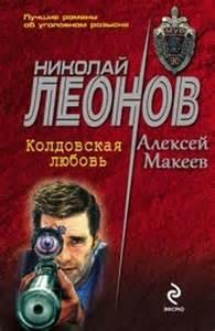 Леонов Николай, Макеев Алексей - Гуров 15, 16. Колдовская любовь. Полковник ...