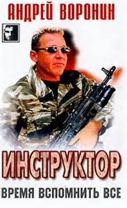 Воронин Андрей - Инструктор 01. Время вспомнить всё