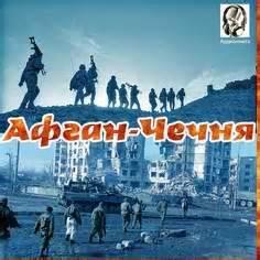 Афган - Чечня