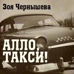 Чернышева Зоя - Алло, такси!