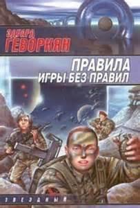 Геворкян Эдуард - Правила игры без правил