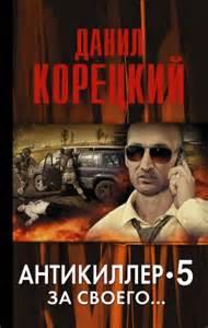 Корецкий Данил - Антикиллер 05. За своего…
