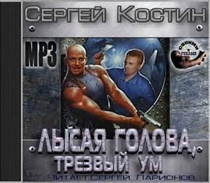 Костин Сергей - Отдел «ПИ» 01. Лысая голова и трезвый ум