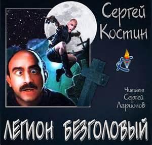 Костин Сергей - Отдел «ПИ» 02. Легион Безголовый