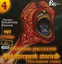 Шокирующие истории 4