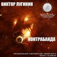 Лугинин Виктор - Контрабанда