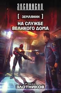 Злотников Роман - Землянин 03. На службе Великого дома