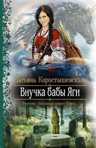 Коростышевская Татьяна - Владычица ветра 01. Внучка бабы Яги