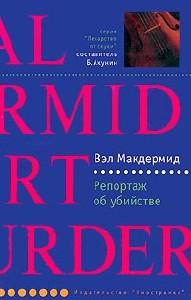 Макдермид Вэл - Линдсей Гордон 01. Репортаж об убийстве
