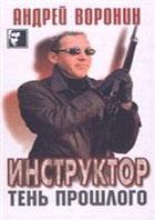 Воронин Андрей - Инструктор 05. Тень прошлого