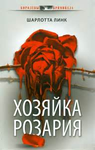 Линк Шарлотта - Хозяйка розария