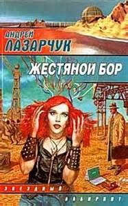 Лазарчук Андрей - Опоздавшие к лету 06. Жестяной бор