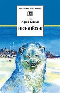 Коваль Юрий - Недопесок