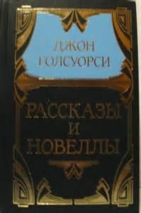 Голсуорси Джон - Новеллы