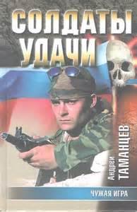 Таманцев Андрей - Солдаты удачи 13. Чужая игра