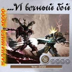 Warhammer 40000. ...И вечный бой. Рассказы