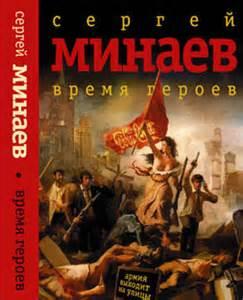 Минаев Сергей - Время героев (сборник рассказов)