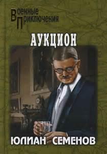 Семенов Юлиан - Аукцион