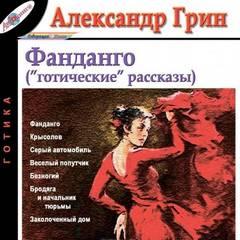 Грин Александр - Рассказы. Том 4. Фанданго (